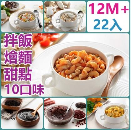 12M+ 【拌飯+燴麵+甜點】一歲以上綜合組(22入)