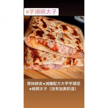 芋頭明太子(2入)