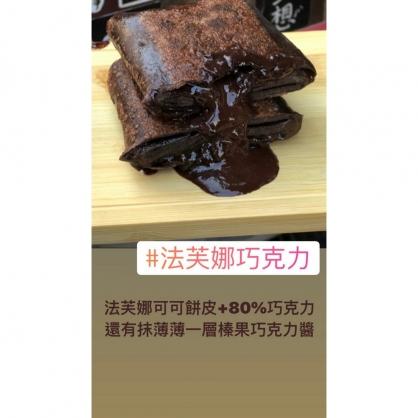 法芙娜巧克力(2入)
