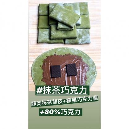 抹茶巧克力(2入)