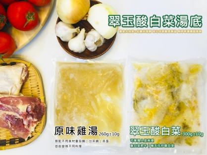 【網路限定湯品】高粱翠玉酸白菜湯底