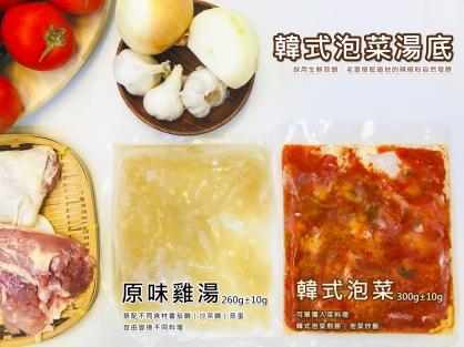 【網路限定湯品】韓式泡菜湯底