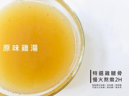 【網路限定湯品】原味雞湯