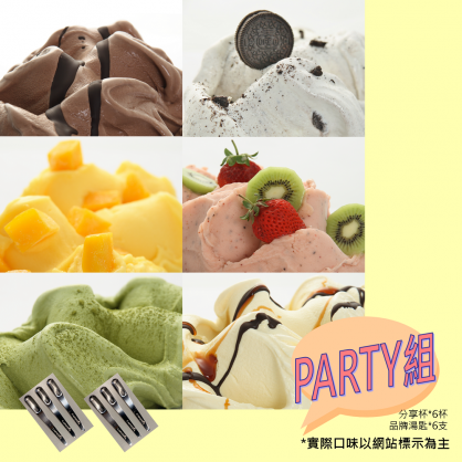 PARTY組(6杯+品牌湯匙6支)