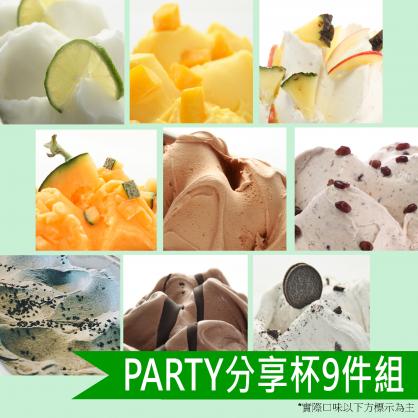 PARTY分享杯9件組