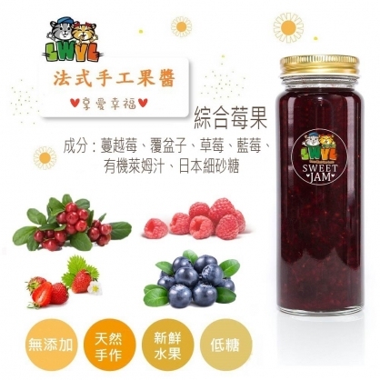 LWYL愛你所愛 寶寶果醬法式手工果醬系列 享愛幸福綜合莓果果醬 新鮮水果天然手作低糖無添加