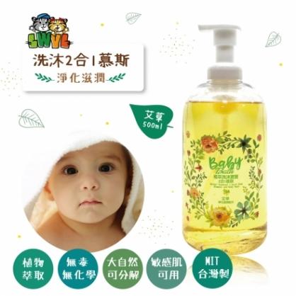 LWYL爱你所爱 植萃洗沐2合1慕斯-净化滋润(艾草)500ml液体皂 儿童婴幼儿沐浴洗发乳