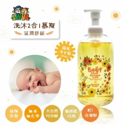 LWYL愛你所愛 植萃洗沐2合1慕斯-滋潤舒緩(羅馬洋甘菊)500ml液體皂 兒童嬰幼兒沐浴洗髮乳