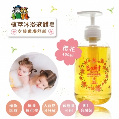 LWYL愛你所愛 植萃沐浴-女孩嫩膚舒緩(櫻花) 400ml液體皂 兒童嬰幼兒沐浴乳