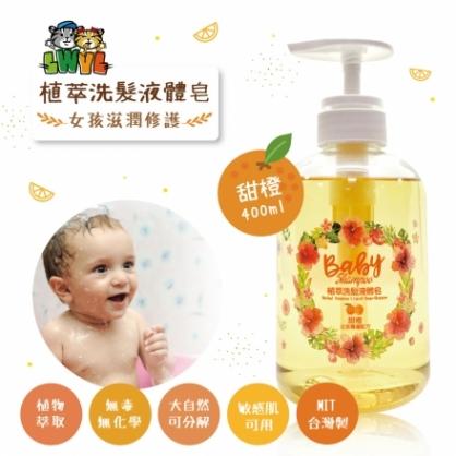 LWYL愛你所愛 植萃洗髮-女孩滋潤修護(甜橙) 400ml液體皂 兒童嬰幼兒洗髮乳