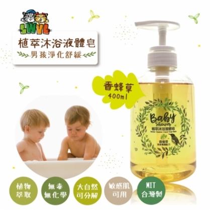LWYL愛你所愛 植萃沐浴-男孩淨化舒緩(香蜂草)400ml液體皂 兒童嬰幼兒沐浴乳