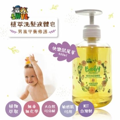 LWYL爱你所爱 植萃洗发-男孩平衡修护(快乐鼠尾草) 400ml液体皂 儿童婴幼儿洗发乳