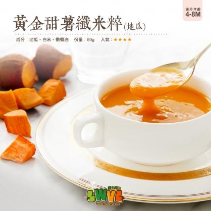 LWYL愛你所愛 4-8M 黃金甜薯纖米粹(地瓜)50g 嬰幼兒冷凍副食品 食物泥 米萃 蔬菜泥