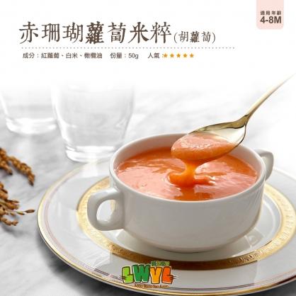 LWYL愛你所愛 4-8M 赤珊瑚蘿蔔米粹(胡蘿蔔) 50g 嬰幼兒冷凍副食品食物泥 米萃 蔬菜泥