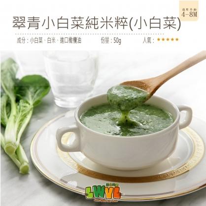 LWYL愛你所愛 4-8M 翠青小松純米粹(日本油菜) 50g 嬰幼兒冷凍副食品食物泥 米萃 蔬菜泥