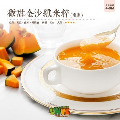 LWYL愛你所愛 4-8M 微甜金沙纖米粹(南瓜)50g 嬰幼兒冷凍副食品 食物泥 米萃 蔬菜泥