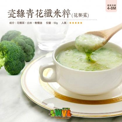 LWYL愛你所愛 4-8M 瓷綠青花纖米粹(花椰菜)50g 嬰幼兒冷凍副食品 食物泥 米萃 蔬菜泥