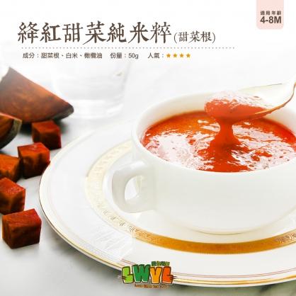 LWYL愛你所愛 4-8M 絳紅甜菜純米粹(甜菜根)50g 嬰幼兒冷凍副食品 食物泥 米萃 蔬菜泥