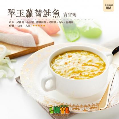 8M+ 翠玉蘿蔔鮭魚寶寶粥
