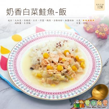 12M+ 奶香白菜鮭魚寶寶(拌麵/拌飯)