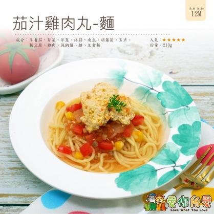 12M+ 義式茄汁雞肉丸大寶寶燉飯拌飯拌麵