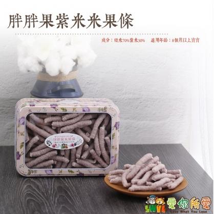 LWYL愛你所愛 雲林濁米餅系列 8M+胖胖果紫米米果條 鐵盒裝袋裝 嬰幼兒副食品寶寶送禮禮盒