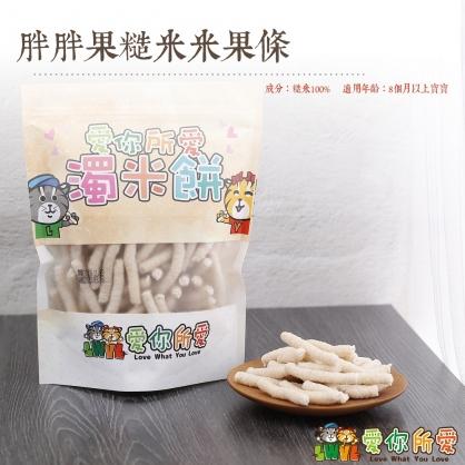 LWYL愛你所愛 雲林濁米餅系列 8M+胖胖果糙米米果條 鐵盒裝袋裝 嬰幼兒副食品寶寶送禮禮盒