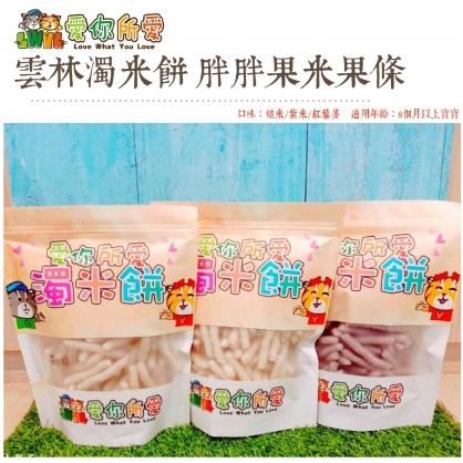 LWYL愛你所愛 雲林濁米餅系列 8M+胖胖果紅藜麥米果條 鐵盒裝袋裝 嬰幼兒副食品寶寶送禮禮盒