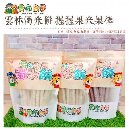 LWYL愛你所愛 雲林濁米餅系列 8M+握握果紅藜麥米果棒 鐵盒裝袋裝 嬰幼兒副食品寶寶送禮禮盒
