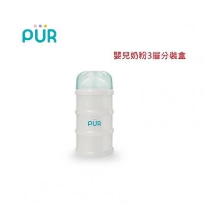 PUR 嬰兒奶粉3層分裝盒 奶粉盒分裝盒