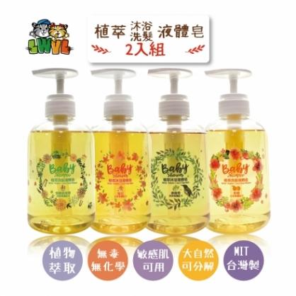植萃洗沐-兩瓶組沐浴+洗髮液體皂禮盒 兒童嬰幼兒沐浴洗髮乳