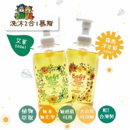 洗沐2合1慕斯-两瓶组艾草罗马洋甘菊液体皂礼盒 儿童婴幼儿沐浴洗发乳二合一