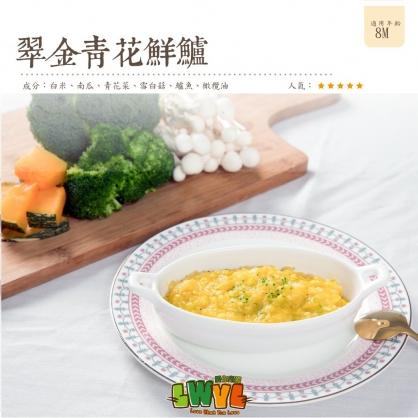 8M+ 翠金青花鮮鱸寶寶粥