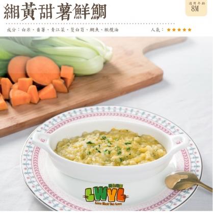 8M+ 緗黃甜薯鮮鯛寶寶粥
