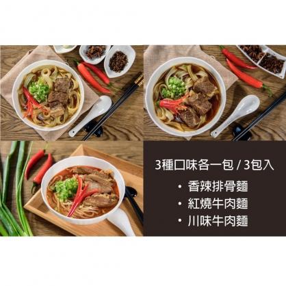 牛肉/排骨麵綜合三入組