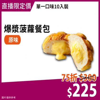 爆漿菠蘿餐包2入(原味)