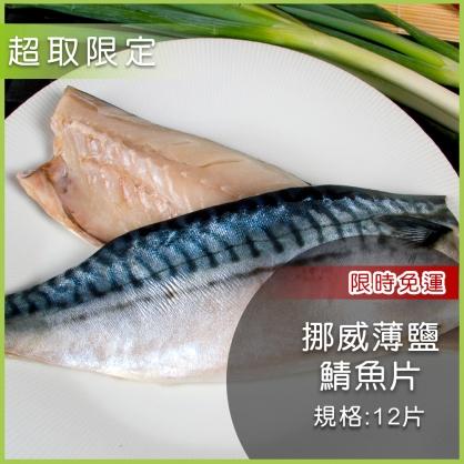 挪威薄鹽鯖魚超取
