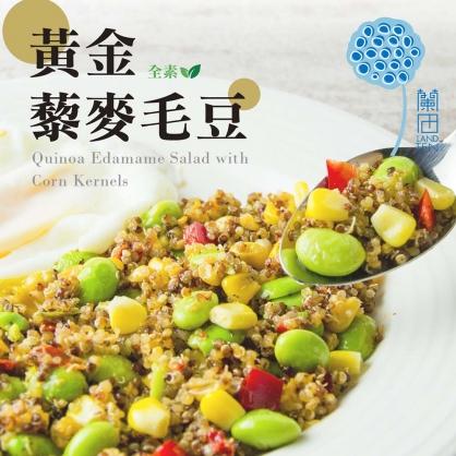 藜麥系列➤黃金藜麥毛豆200G-全素