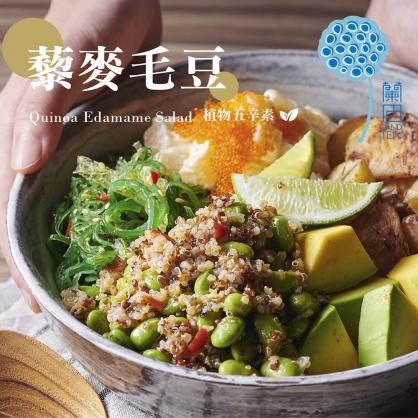 藜麥系列➤藜麥毛豆200G-五辛素