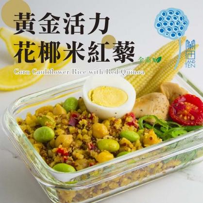 花椰米系列➤黃金活力花椰米紅藜200G-全素