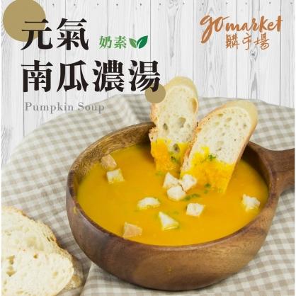 湯品系列➤元氣南瓜濃湯220G-奶素