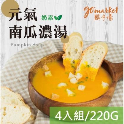 湯品系列➤元氣南瓜濃湯220G(4入組)-奶素