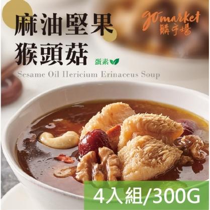 湯品系列➤麻油堅果猴頭菇300G(4入組)-蛋素