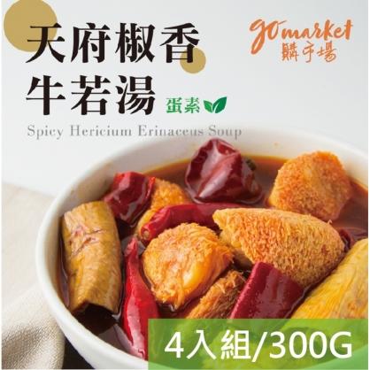 湯品系列➤天府椒香牛若湯300G(4入組)-蛋素