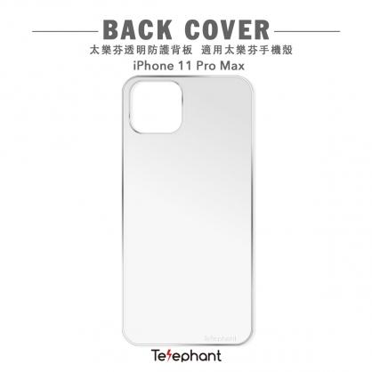 Telephant太樂芬|NMDer 專用透明防刮背蓋 iPhone全系列