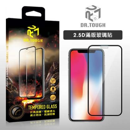 DR.TOUGH硬博士|2.5D滿版強化玻璃保護貼 iPhone全系列