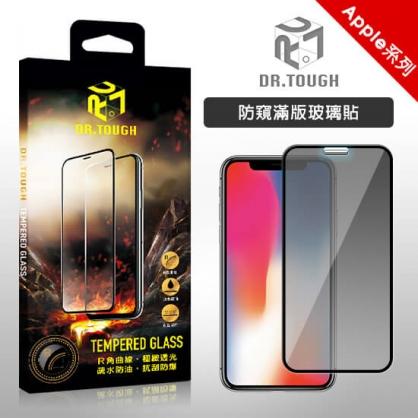 DR.TOUGH硬博士|滿版強化玻璃保護貼(防窺)  iPhone全系列