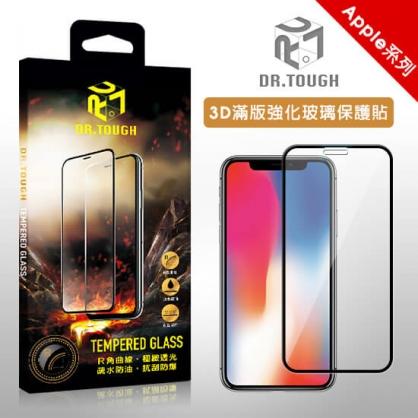 DR.TOUGH硬博士|3D滿版強化玻璃保護貼 iPhone全系列