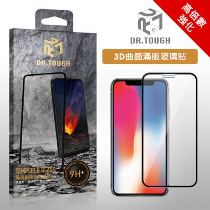 DR.TOUGH硬博士|3D曲面滿版強化玻璃保護貼(高倍數強化精裝版)  iPhone全系列