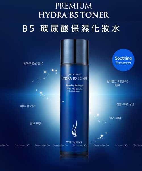 ★韓國 AHC ★ Premium B5 高效玻尿酸保濕化妝水120ml (吸收1000倍水分子)